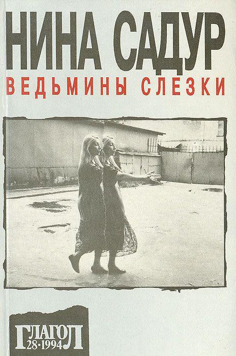 Н. Садур - Ведьмины слезки