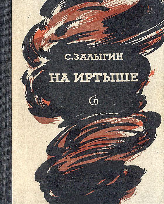 С. Залыгин - На Иртыше