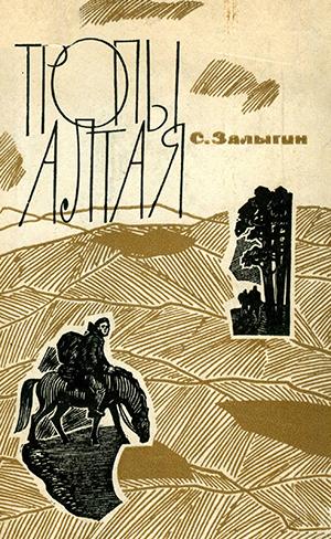 С. Залыгин - Тропы Алтая