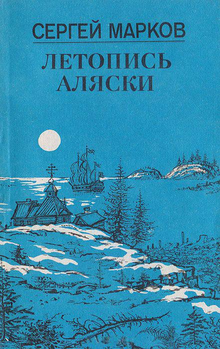 С. Марков - Летопись Аляски