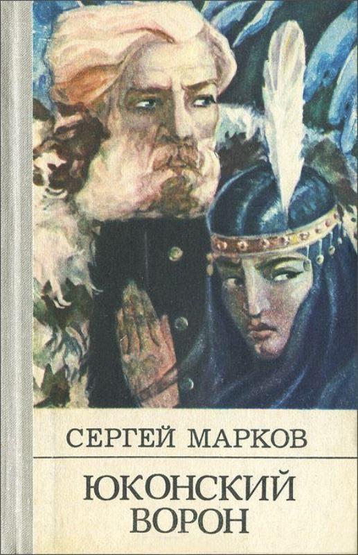 С. Марков - Юконский ворон