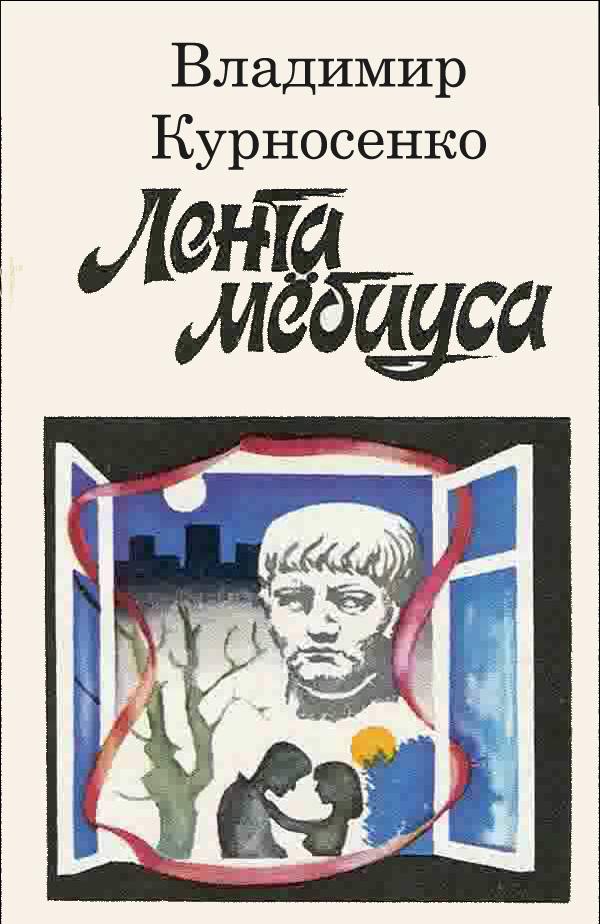 В. Курносенко - Лента Мёбиуса