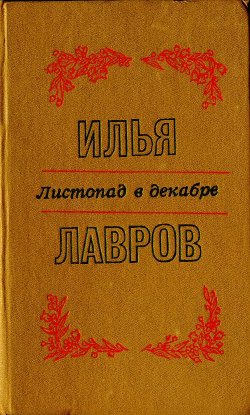 И. Лавров - Листопад в декабре