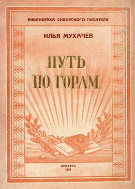 И. Мухачёв - Путь по горам