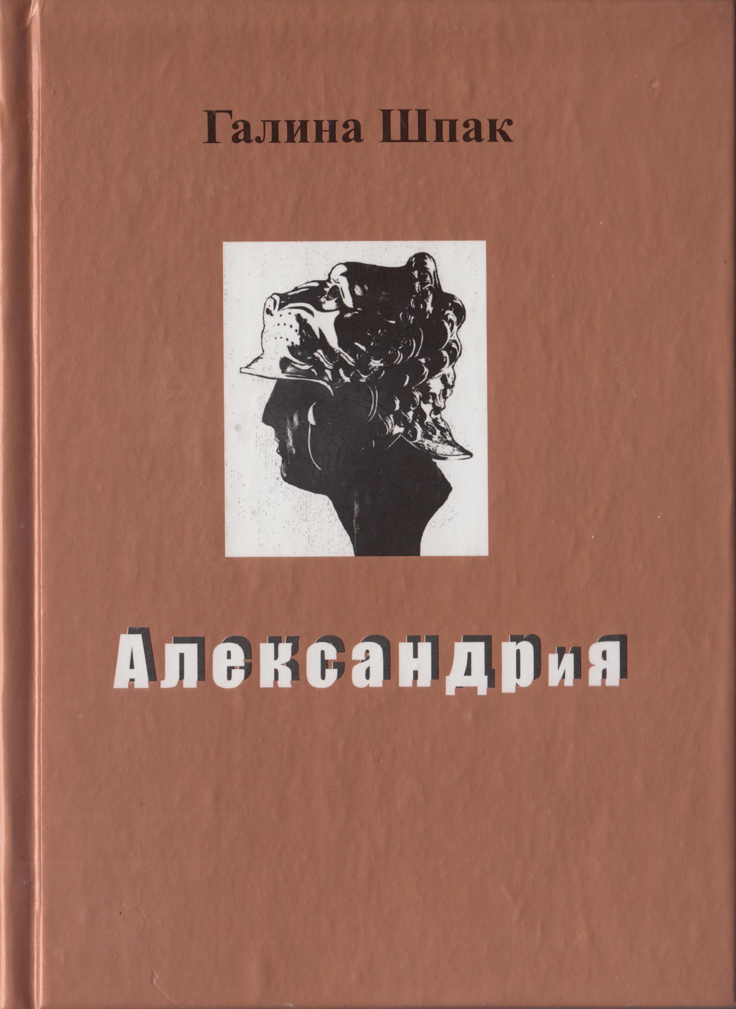 Г. Шпак - Александрия