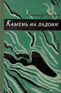 А. Смердов - Камень на ладони