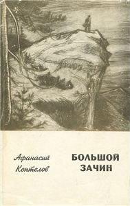 А. Коптелов - Большой зачин