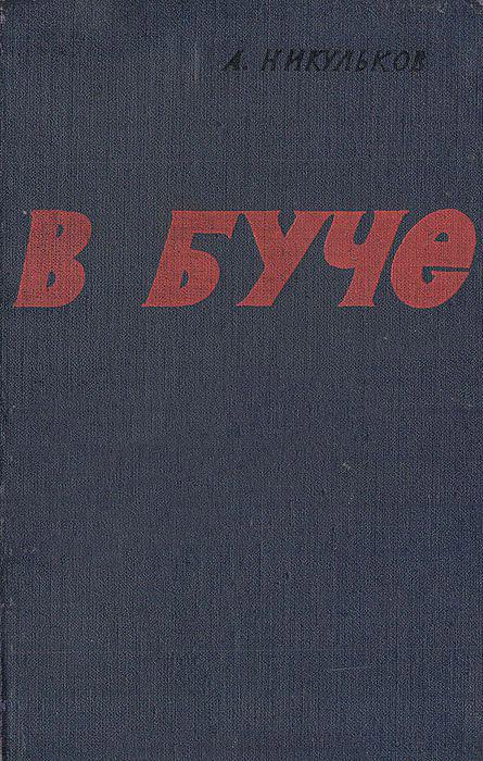 А. Никульков - В буче