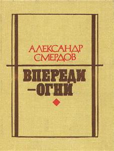 А. Смердов - Впереди - огни