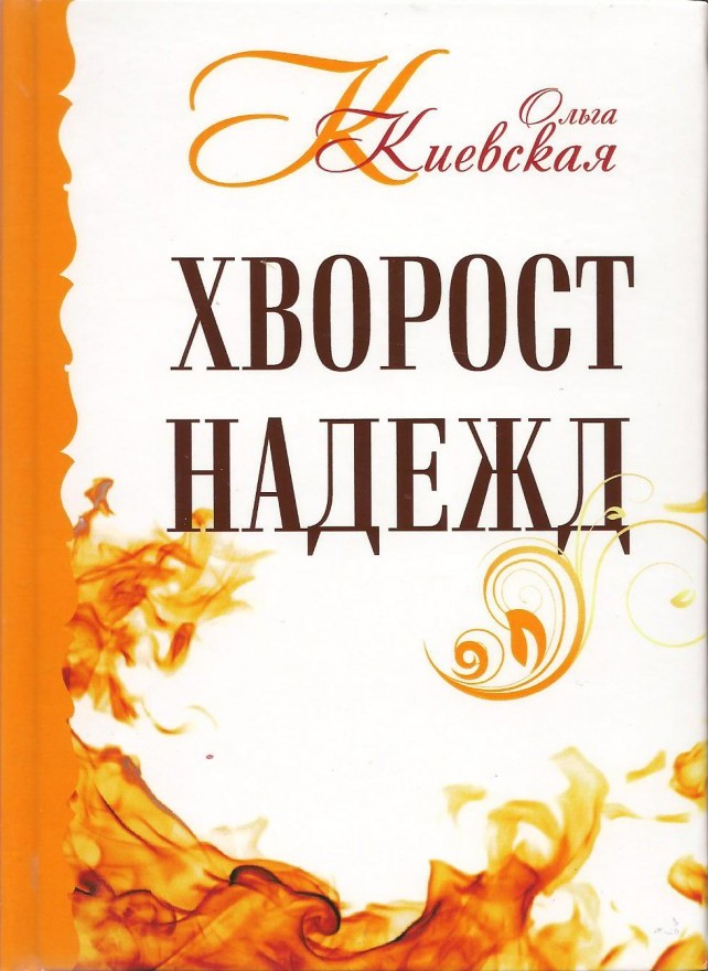 О. Киевская - Хворост надежд