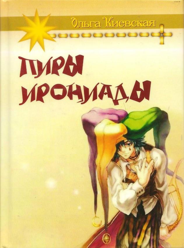 О. Киевская - Пиры Ирониады
