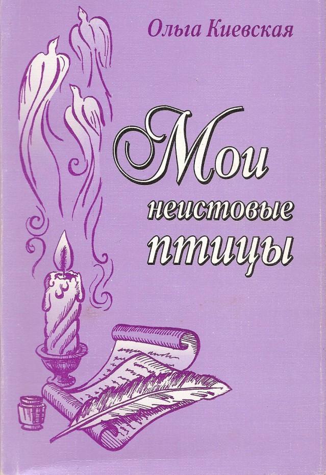 О. Киевская - Мои неистовые птицы