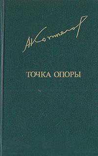 А. Коптелов - Точка опоры