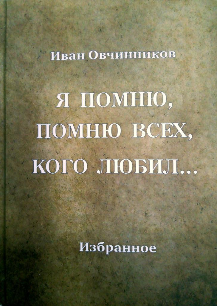 И. Овчинников - Я помню, помню всех, кого любил