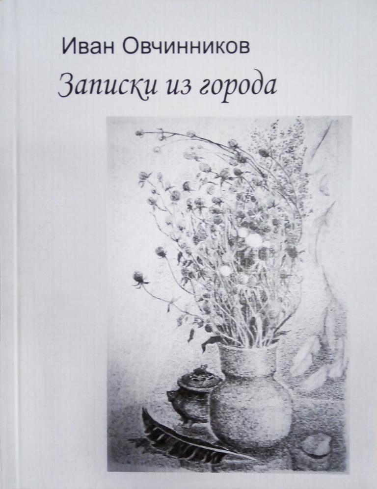 И. Овчинников - Записки из города