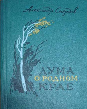 А. Смердов - Дума о родном крае