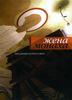 В. Курносенко - Жена монаха