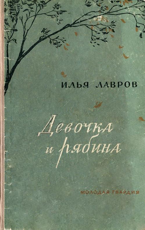И. Лавров - Девочка и рябина