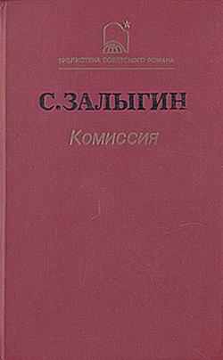 С. Залыгин - Комиссия
