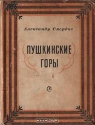 А. Смердов - Пушкинские горы
