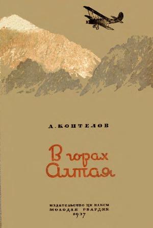 А. Коптелов - В горах Алтая