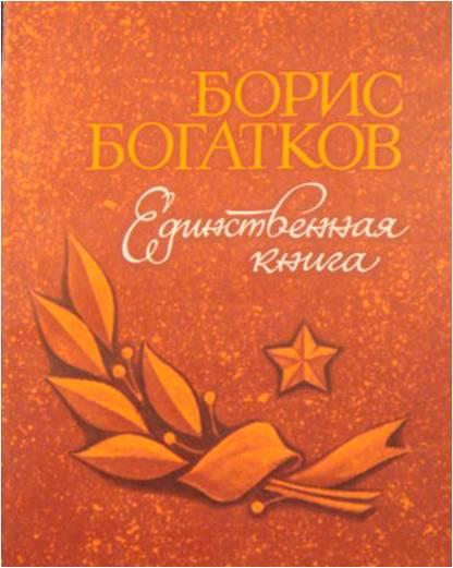 Богатков - Единственная книга