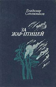 В. Сапожников - За жар-птицей