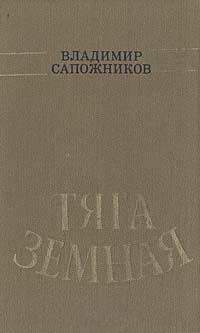 В. Сапожников - Тяга земная