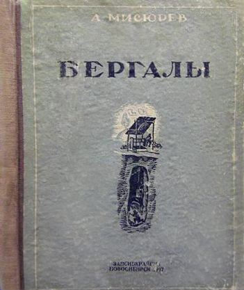 А. Мисюрёв - Бергалы