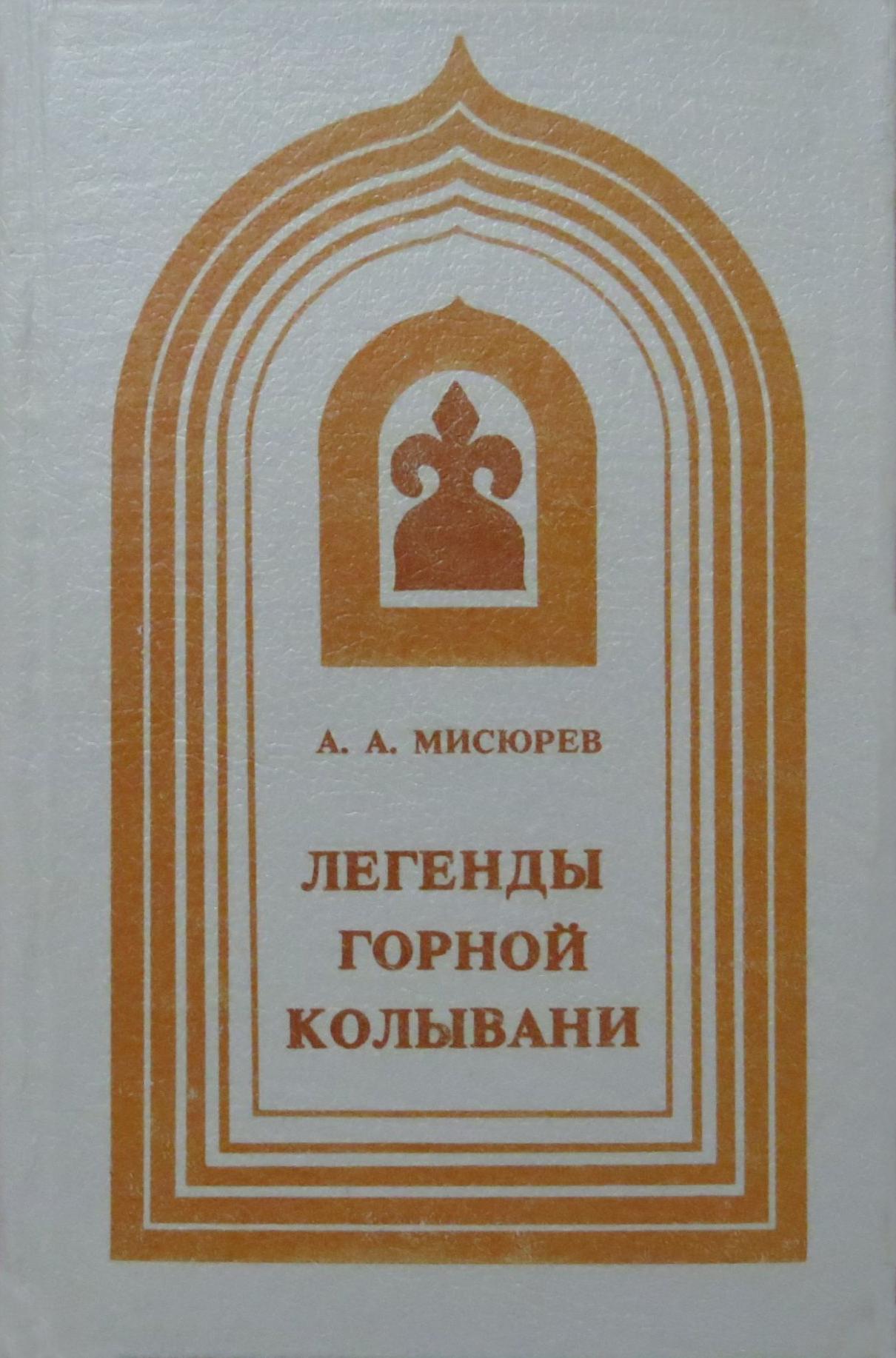 А. Мисюрёв - Легенды горной Колывани