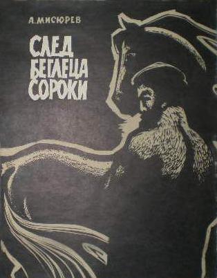 А. Мисюрев - След беглеца Сороки