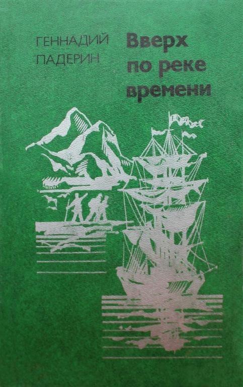 Г. Падерин - Вверх по реке времени