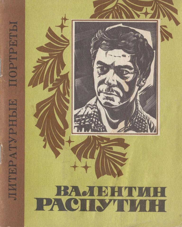 В. Шапошников - Валентин Распутин