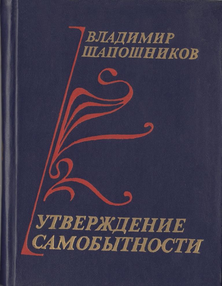 В. Шапошников - Утверждение самобытности