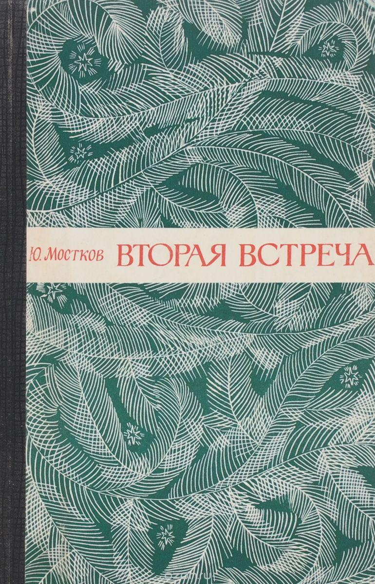 Ю. Мостков - Вторая встреча