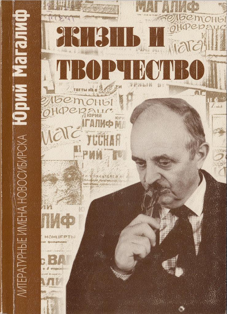 Ю. Мостков - Юрий Магалиф. Жизнь и творчество