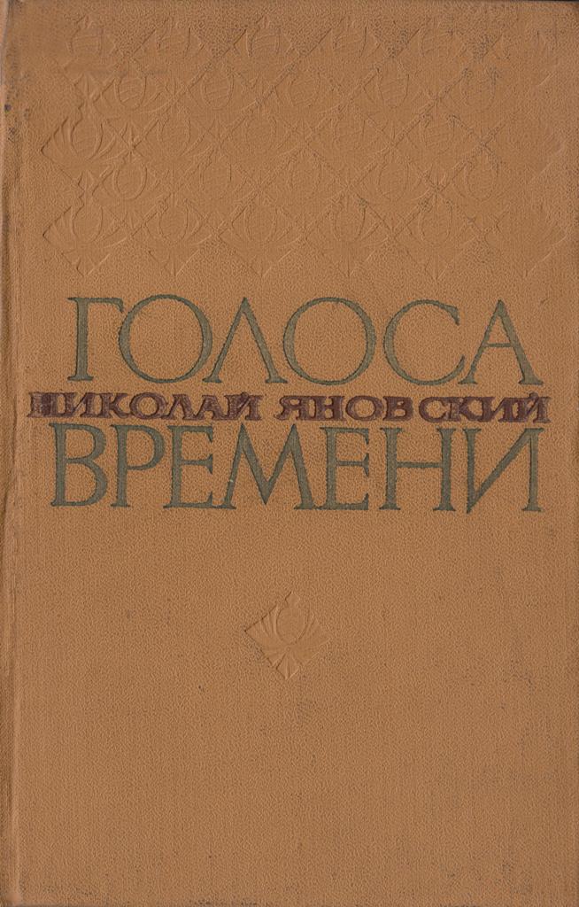 Н. Яновский - Голоса времени