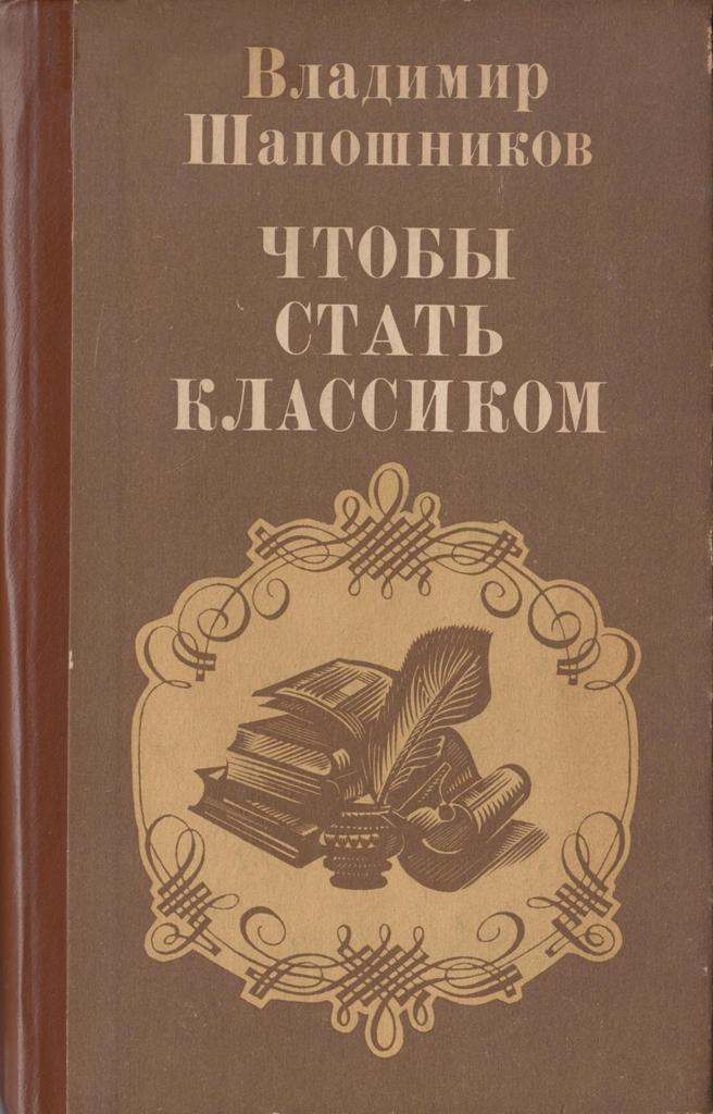В. Шапошников - Чтобы стать классиком