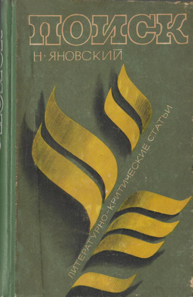 Н. Яновский - Поиск