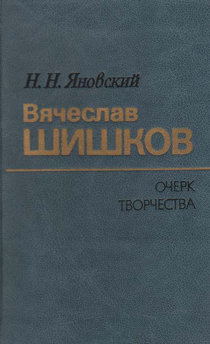 Н. Яновский - Вячеслав Шишков. Очерк творчества