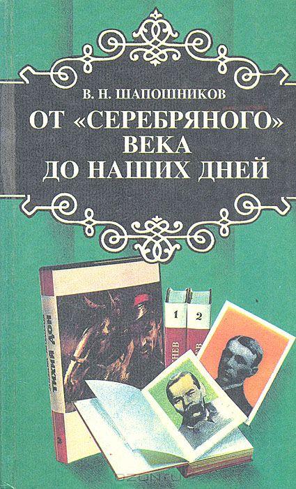 В. Шапошников - От серебряного века до наших дней