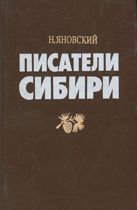 Н. Яновский - Писатели Сибири