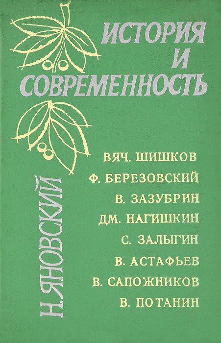 Н. Яновский - История и современность