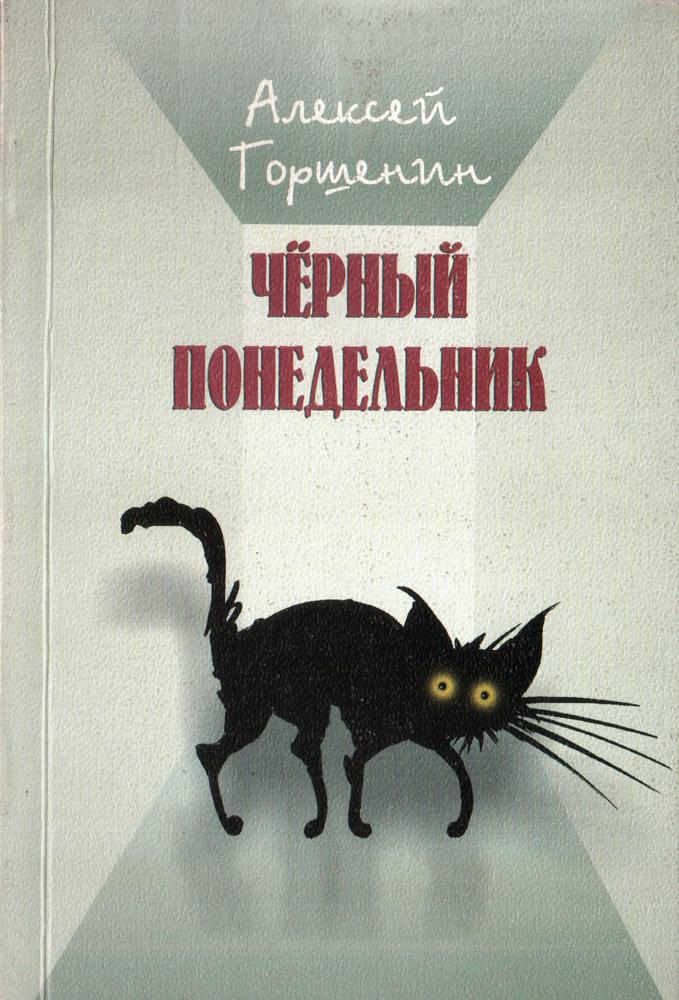 А. Горшенин - Черный понедельник