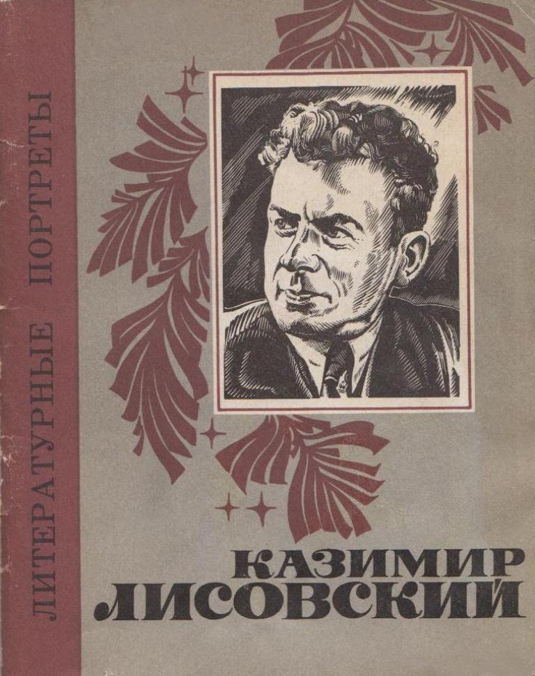 В. Коржев - Казимир Лисовский