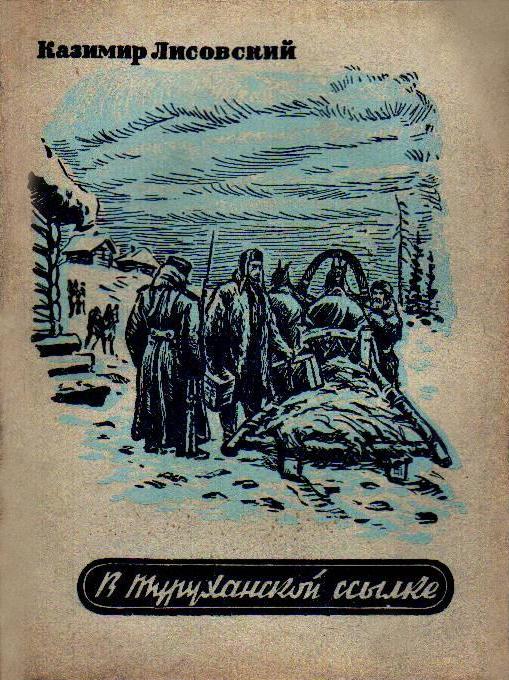 К. Лисовский  - В Туруханской ссылке