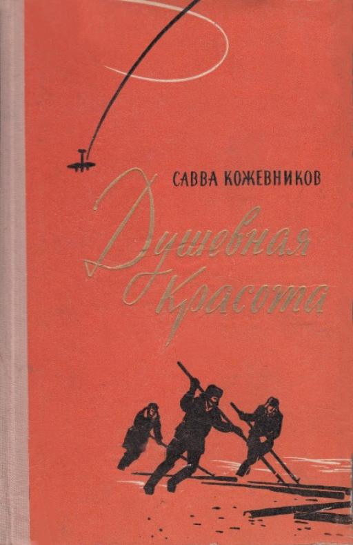 С. Кожевников - Душевная красота