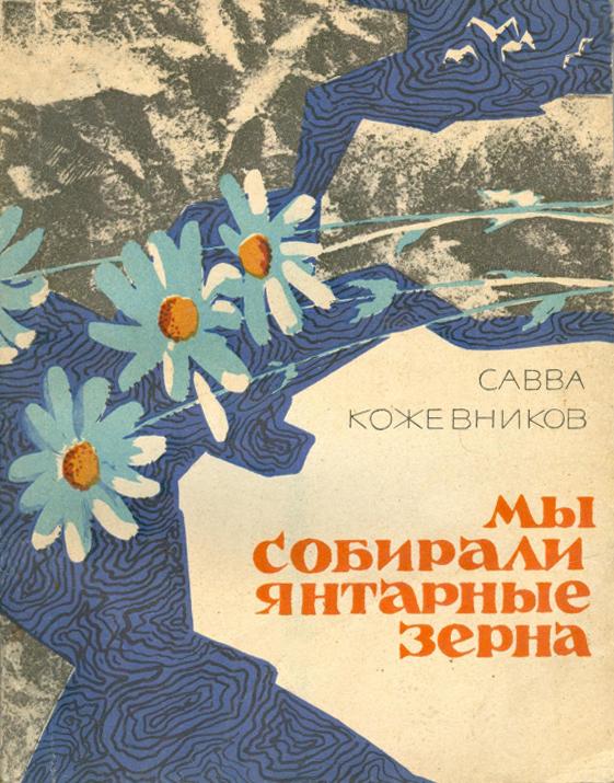 С. Кожевников - Мы собирали янтарные зёрна