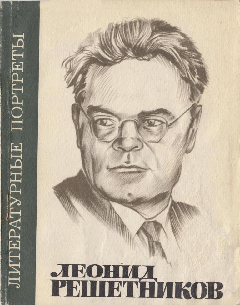 В. Коржев - Леонид Решетников