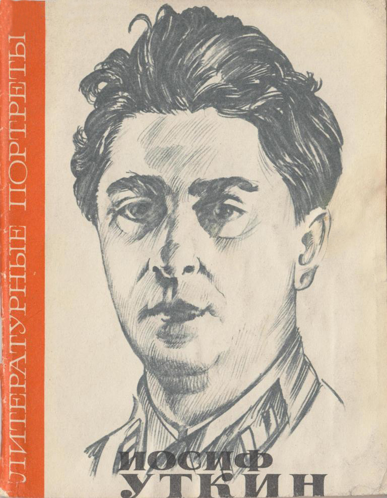 В. Коржев - Иосиф Уткин